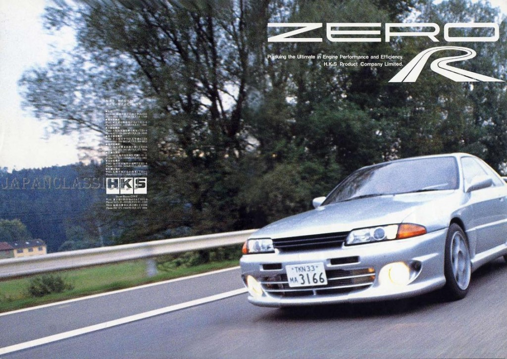 1990 HKS ZERO-R