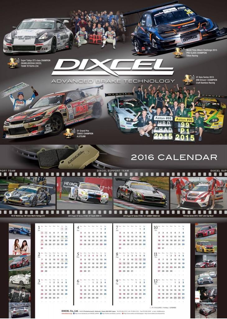 DIXCEL 2016カレンダー
