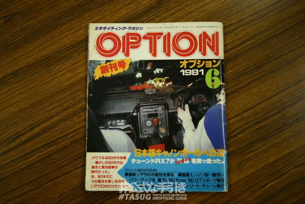 エキサイティング・マガジン OPTION 1981年6月 創刊号